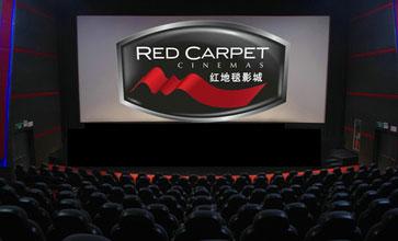 郑州红地毯国际影城