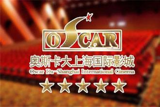 奥斯卡大上海国际影城